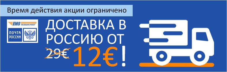 Доставка в Россию от 12 евро