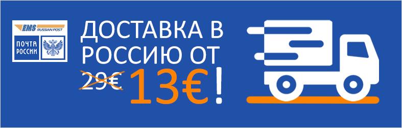 Доставка в Россию от 13 евро