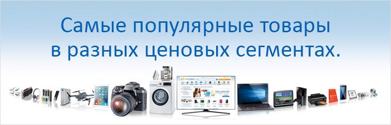 Topseller computeruniverse Shop Russland